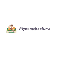 mynamebook-coupon-codes