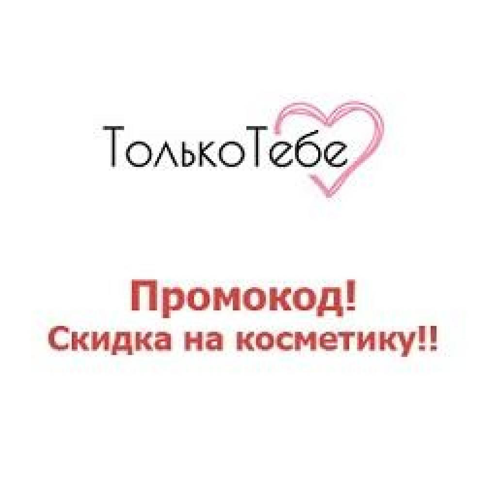 Tolko-tebe