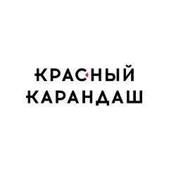 krasniy-karandash-coupon-codes