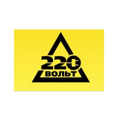 220-volt.ru-coupon-codes