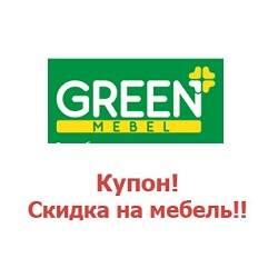 green-mebel-купон-коды