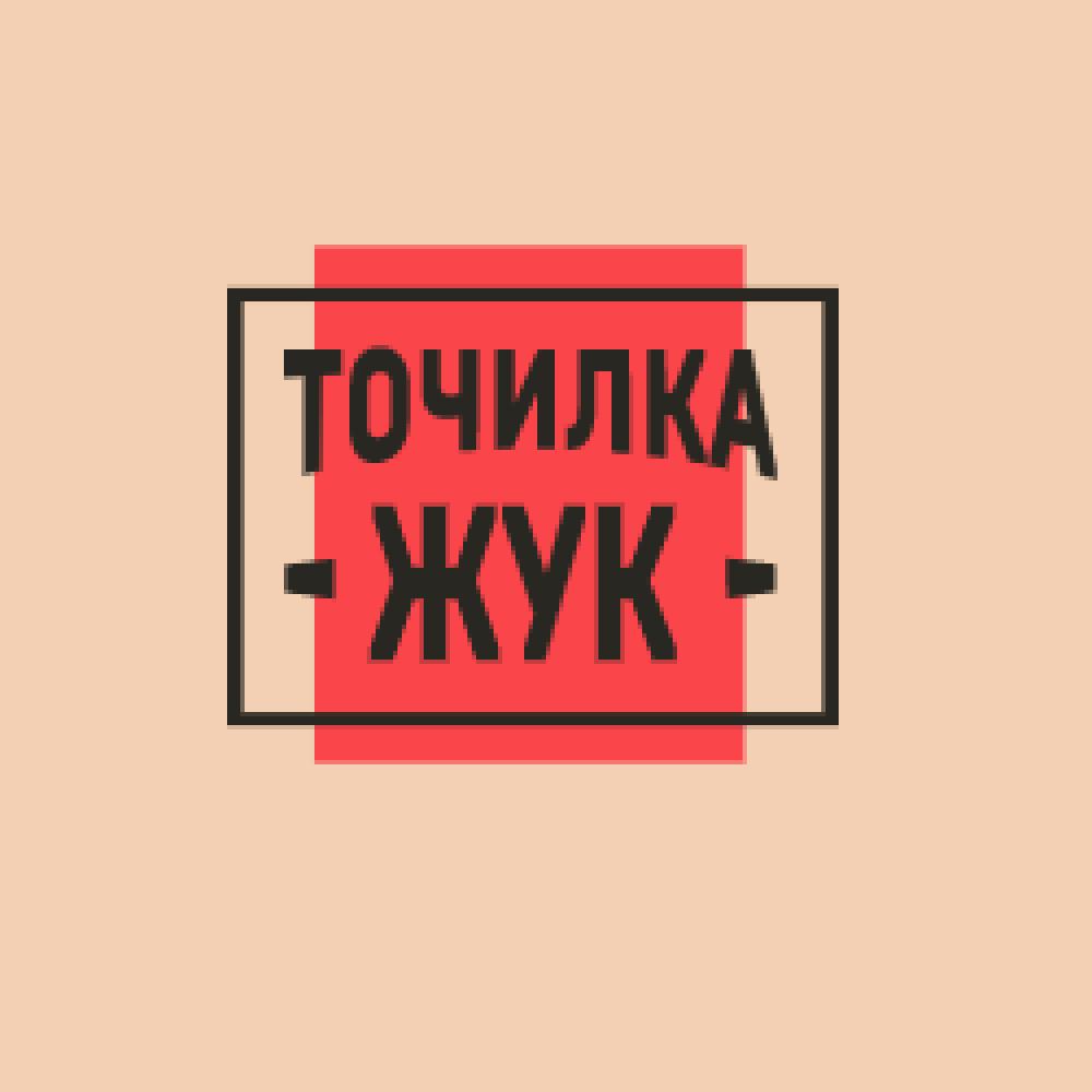 Tochilkazhuk